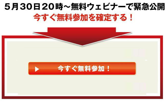 濱田昇のウェビナー 濱田昇のマーケティングコンサルタント 無料オファー