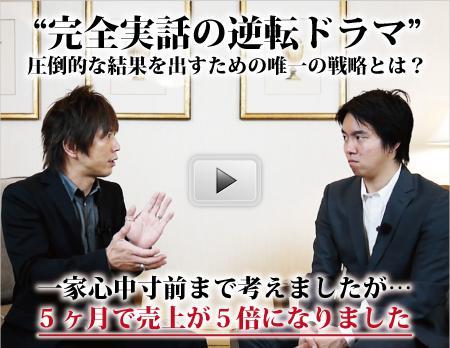 小さな会社を「日本一」に変える限界突破プロジェクト